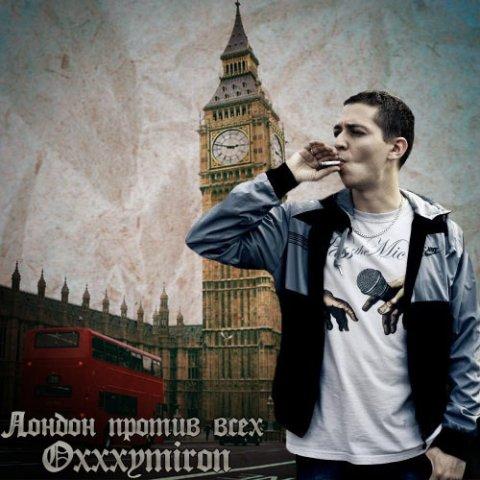 Текст Oxxxymiron VS Гнойный Слава КПСС текст слова